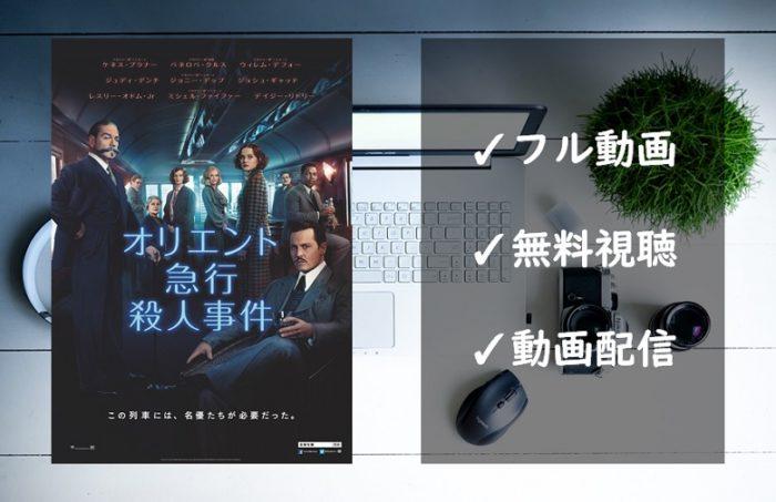 「オリエント急行殺人事件(2017年)」フル動画の無料視聴を解説!VODの配信状況まとめ!