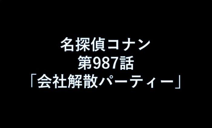 名探偵コナン「会社解散パーティー」ネタバレと声優!成田摩由や上条広雄は誰?