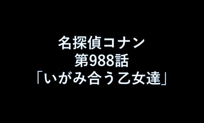 名探偵コナン「いがみ合う乙女達」ネタバレと声優!小諸美奈と大淀祐子は誰?