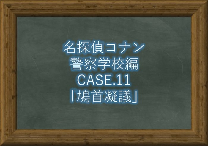 【名探偵コナン警察学校編】最新話11話「鳩首凝議」ネタバレ感想!