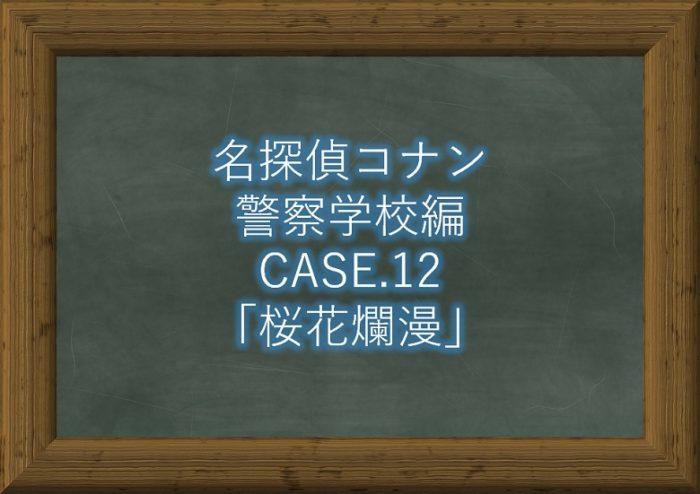 【名探偵コナン警察学校編】最新話12話「桜花爛漫」ネタバレ感想!