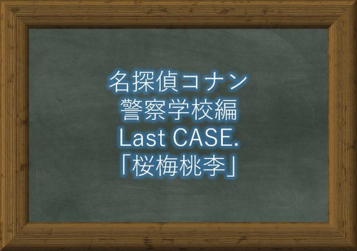 【名探偵コナン警察学校編】最終回13話「桜梅桃李」ネタバレ感想!
