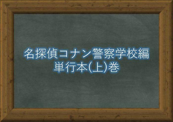 【名探偵コナン警察学校編】単行本上巻の内容ネタバレ!質問コーナーもあり!
