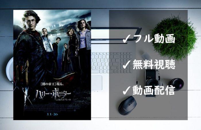 「ハリーポッターと炎のゴブレット」フル動画の無料視聴を解説!VODの配信状況まとめ!