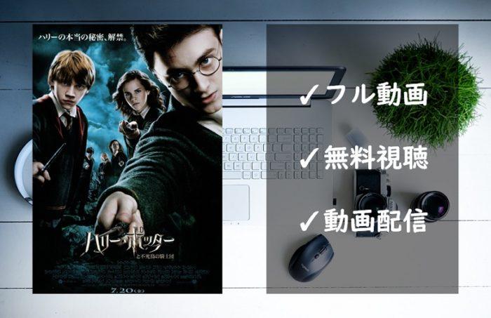 「ハリーポッターと不死鳥の騎士団」フル動画の無料視聴を解説!VODの配信状況まとめ!