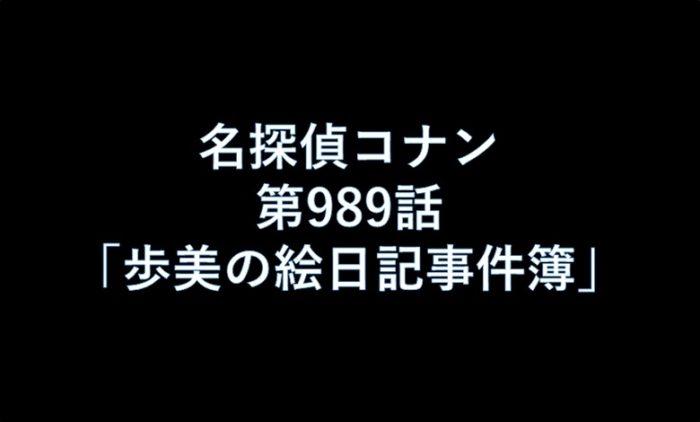 名探偵コナン「歩美の絵日記事件簿」ネタバレと声優!藤岡雄二は誰?
