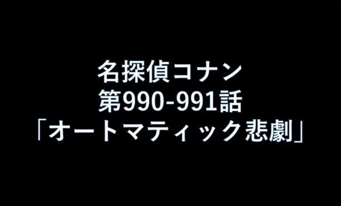 名探偵コナン「オートマティック悲劇」ネタバレと声優!大出房矢と杏は誰?