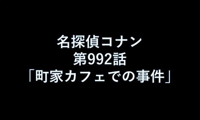 名探偵コナン「町家カフェでの事件」ネタバレと声優!酒井千登勢は誰?
