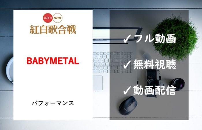【紅白歌合戦2020】BABYMETALの曲は「イジメ、ダメ、ゼッタイ」!見逃し動画のフル視聴方法は?
