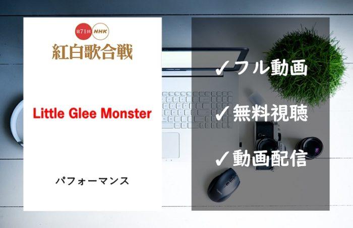 【紅白歌合戦2020】Little Glee Monsterの曲は「足跡」!見逃し動画のフル視聴方法は?
