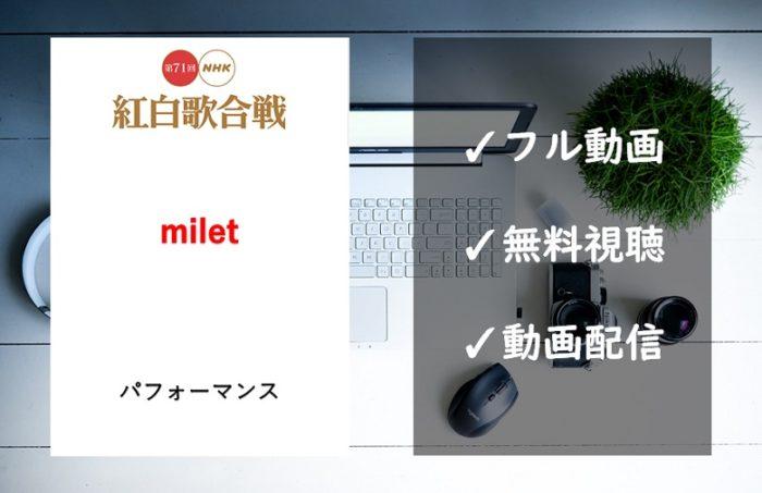 【紅白歌合戦2020】milet(ミレイ)の曲は「inside you」!見逃し動画のフル視聴方法は?