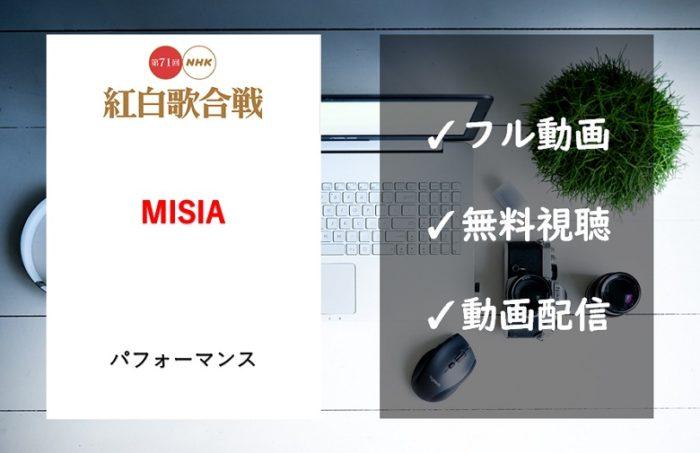 【紅白歌合戦2020】MISIAの曲は「アイノカタチ」!見逃し動画のフル視聴方法は?