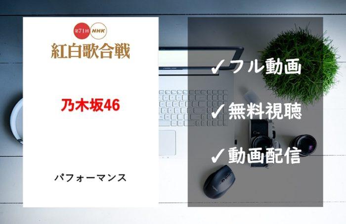 【紅白歌合戦2020】乃木坂46の曲は「Route 246」!見逃し動画のフル視聴方法は?