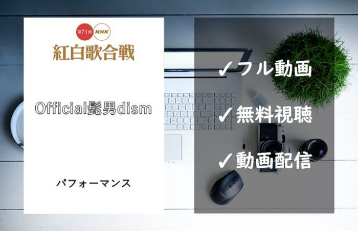 【紅白歌合戦2020】Official髭男dismの曲は「I LOVE…」!見逃し動画のフル視聴方法は?