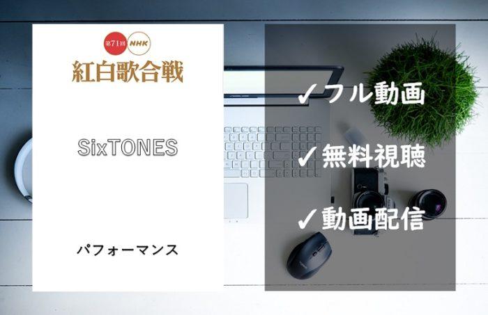 【紅白歌合戦2020】SixTONES(ストーンズ)の曲は「Imitation Rain」!見逃し動画のフル視聴方法は?