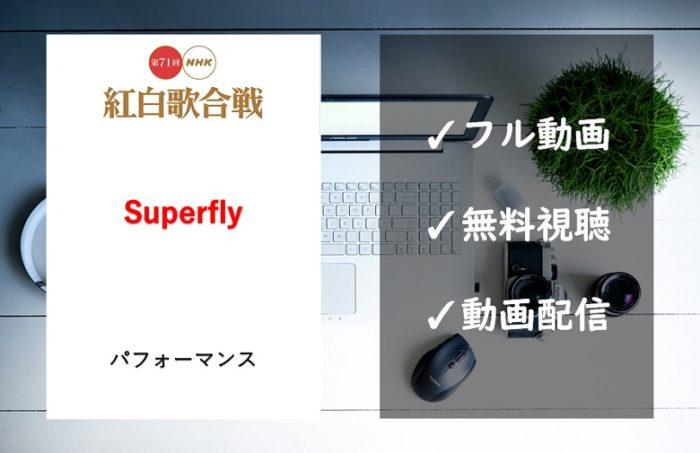 【紅白歌合戦2020】Superflyの曲は「愛をこめて花束を」!見逃し動画のフル視聴方法は?