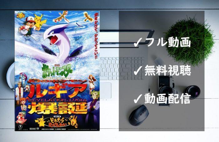 ポケモン映画「幻のポケモン ルギア爆誕」フル動画の無料視聴を解説!VODの配信状況まとめ!