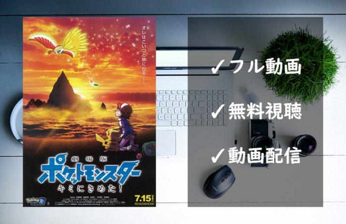 ポケモン映画「キミにきめた!」フル動画の無料視聴を解説!VODの配信状況まとめ!