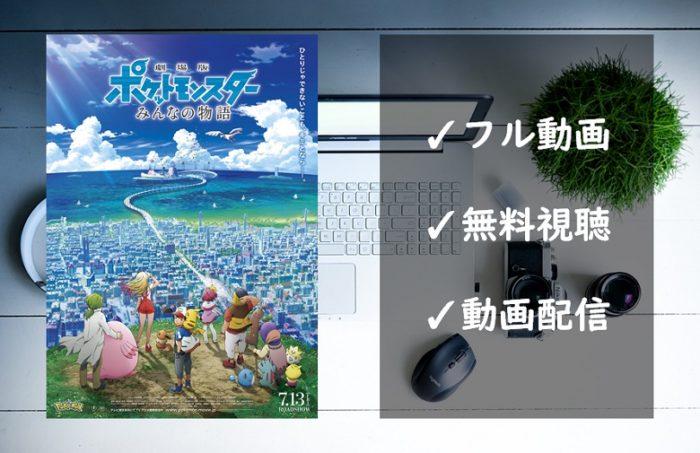 ポケモン映画「みんなの物語」フル動画の無料視聴を解説!VODの配信状況まとめ!