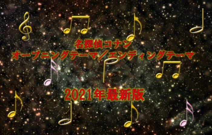 【2021年最新版】名探偵コナンのOP/ED主題歌とアーティストを徹底解剖!