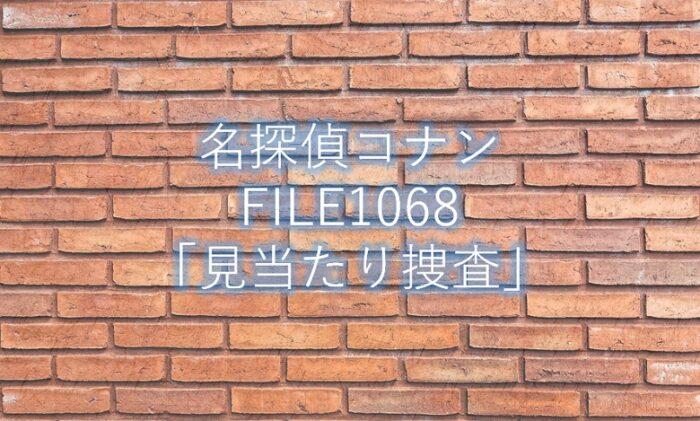 【名探偵コナン】最新話1068話「見当たり捜査」ネタバレ感想と考察!