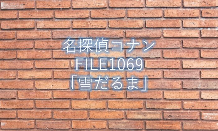 【名探偵コナン】最新話1069話「雪だるま」ネタバレ感想と考察!