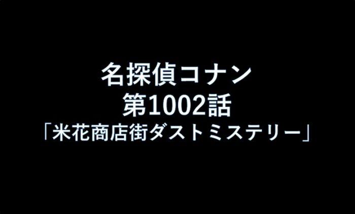名探偵コナン「米花商店街ダストミステリー」ネタバレと声優!緋色の弾丸プレストーリー!