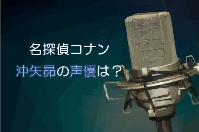 【名探偵コナン】沖矢昴の声優は置鮎龍太郎!3役を演じたエピソードは何?