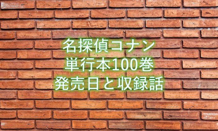 【名探偵コナン】最新刊100巻の発売日は?収録話と予約方法も!特典は?