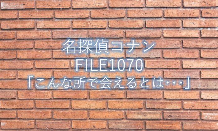 【名探偵コナン】最新話1070話「こんな所で会えるとは・・・」ネタバレ感想と考察!