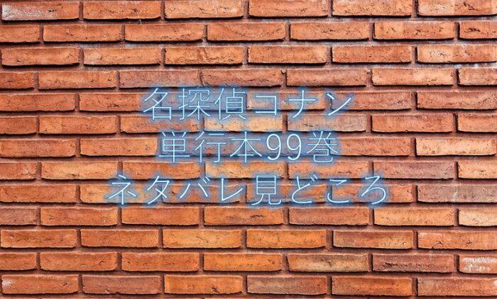 【名探偵コナン】99巻ネタバレと内容考察!将棋の駒の秘密とは?