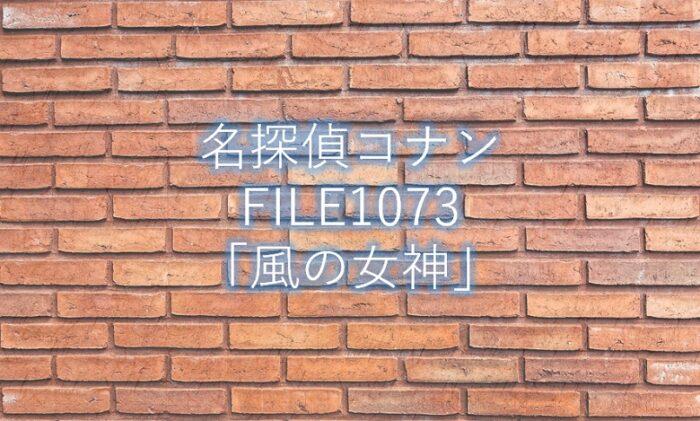 【名探偵コナン】最新話1073話「風の女神」ネタバレ感想と考察!