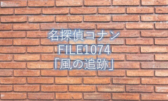 【名探偵コナン】最新話1074話「風の追跡」ネタバレ感想と考察!